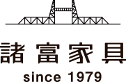 諸富家具 since 1979